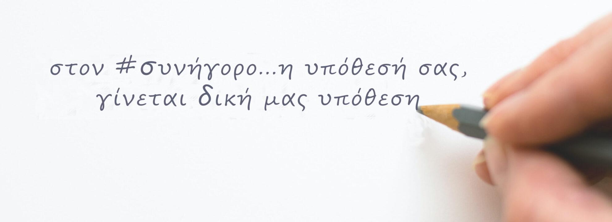 συνήγορος δικηγόροι θεσσαλονίκης εμμανουηλίδης